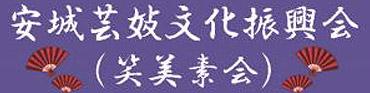 安城芸妓文化振興会